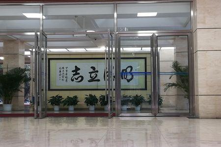 选择山东第一医大好还是选择滨州医学院好?